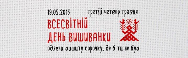Сайт СЗШ № 60 м.Львова   Всесвітній день вишиванки 65efd8a3722c5