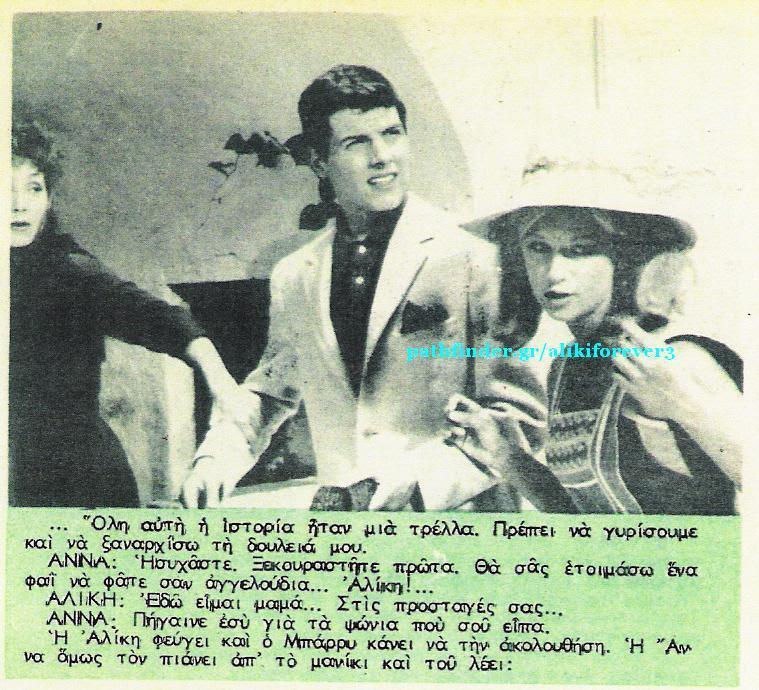 diaforetiko.gr : aliki012 Η απαγορευμένη ταινία της Αλίκης Βουγιουκλάκη που γυρίστηκε στην Ίο το 1962 και δεν προβλήθηκε ποτέ!