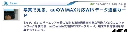 http://plusd.itmedia.co.jp/mobile/articles/1006/23/news053.html