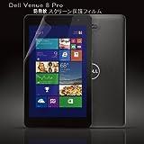 【MOKO】 Dell Venue 8 Proスクリーン保護フィルム (防指紋フィルム1枚入り)