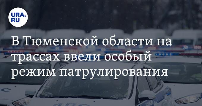 В Тюменской области на трассах ввели особый режим патрулирования