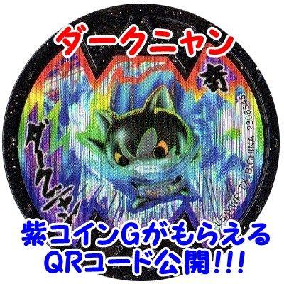 妖怪ウォッチバスターズダークニャンのqrコード紫コインg Bメダル