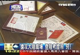 搶攻大陸職場 登陸考證照ㄏㄤ