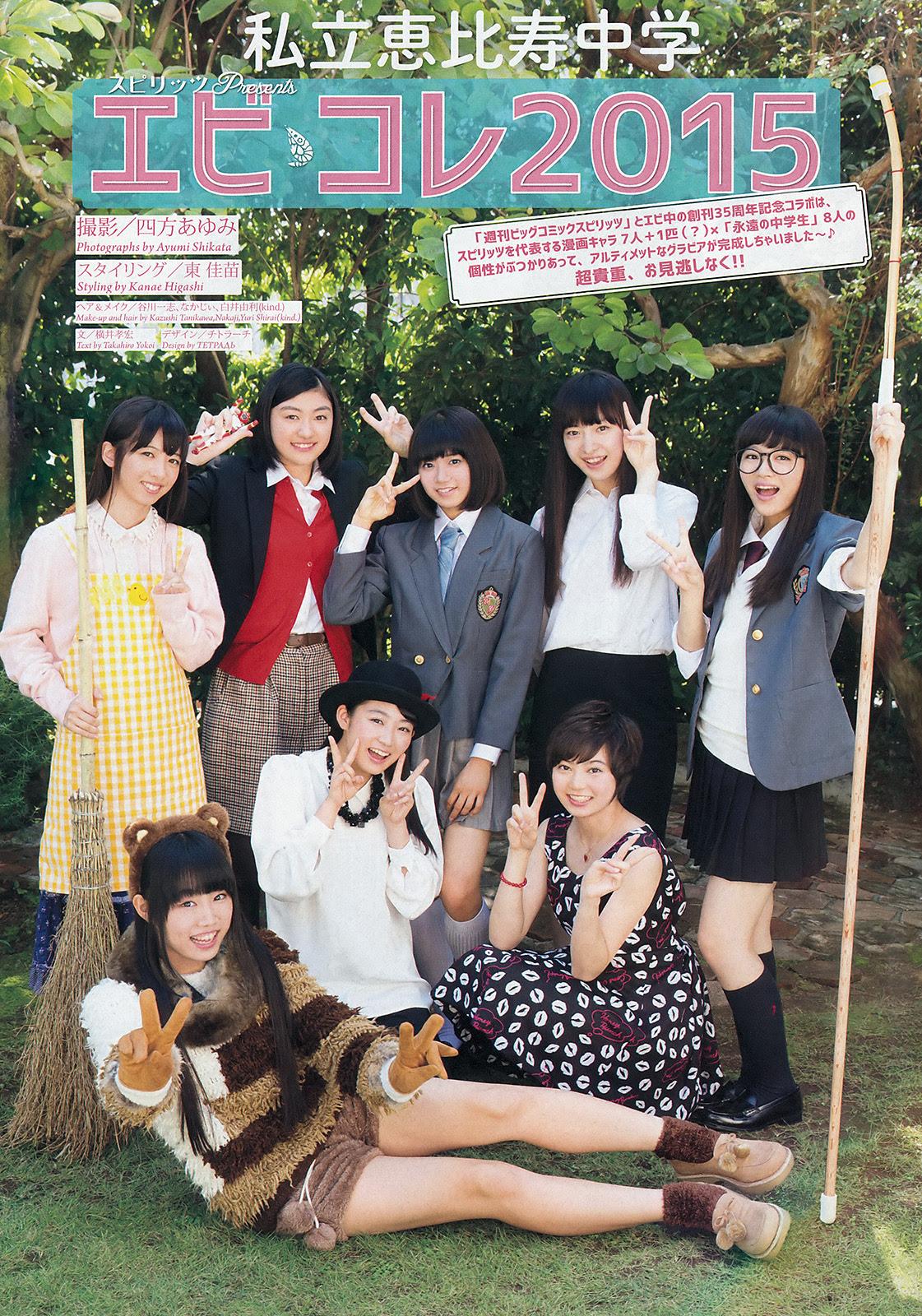 Big Comic Spirits, Magazine, Shiritsu Ebisu Chuugaku (私立恵比寿中学)