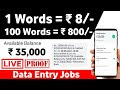 Mobile Typing Job At Home⌨️ | Online Typing Jobs From Home | Data Entry Work | Part Time Online Jobs