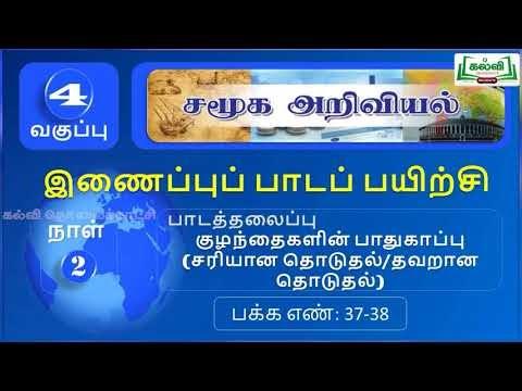 4th Social Science Bridge Course குழந்தைகள் பாதுகாப்பு நாள் 1&2 Kalvi TV