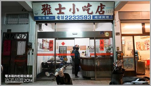 雅士小吃店03.jpg