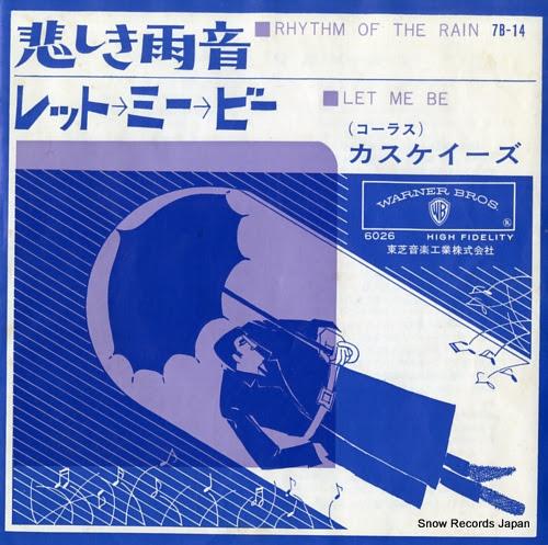 カスケーズ 悲しき雨音 7B-14