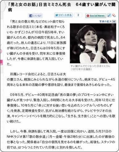 http://hochi.yomiuri.co.jp/entertainment/news/20110812-OHT1T00030.htm