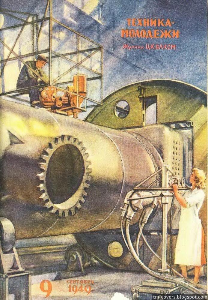 Техника — молодёжи, обложка, 1949 год №9