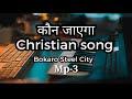 Kaun Jayega Lyrics - Hindi Christian Song