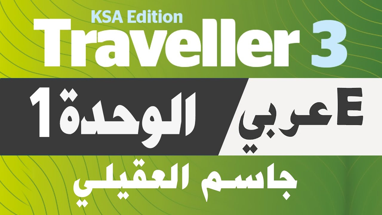 حل كتاب النشاط انجليزي traveller 5