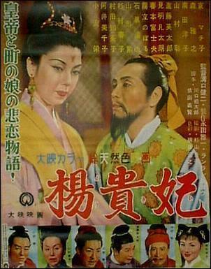 La emperatriz Yang Kwei-fei (1955)
