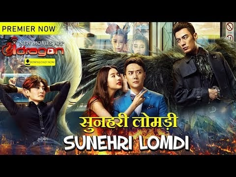 Sunehri Lomdi Hindi | सुनहरी लोमड़ी Full Movie HD Sample Release
