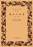 遊女の対話 他三篇 (岩波文庫 赤 111-2)