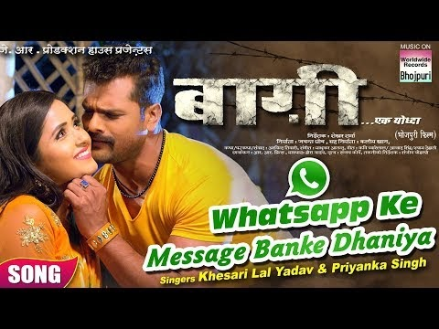 Khesari lal yadav ka film (movie) baaghi ek yodha | ka new video song | Whatsapp Ke Message Banke Dhaniya