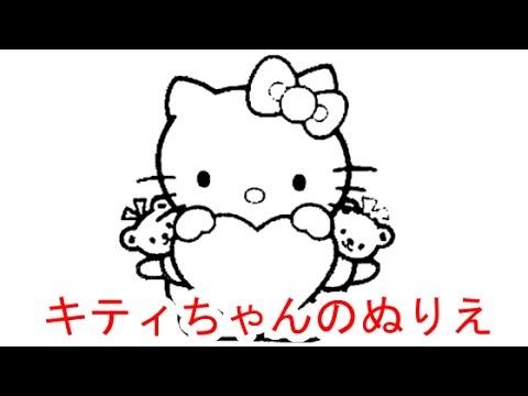 [ほとんどのダウンロード] キティ ちゃん ぬりえ