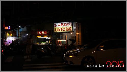 永興2.5元水餃01.jpg