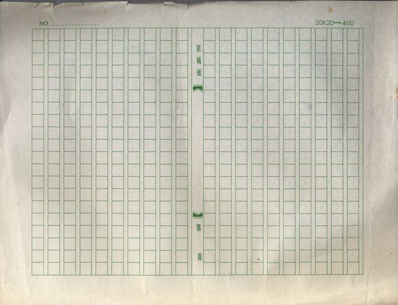 20x20 chinese grid paper 1155023
