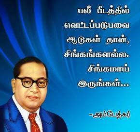 ambedkar jayanti images  tamil  april wishes status