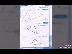 بالفيديو ... حلول بعض صفحات تمارين من كتاب الرياضيات السنة الثالثة متوسط الجيل الثاني