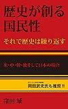 歴史が創る国民性 それで歴史は繰り返す: 米・中・韓・独そして日本の場合