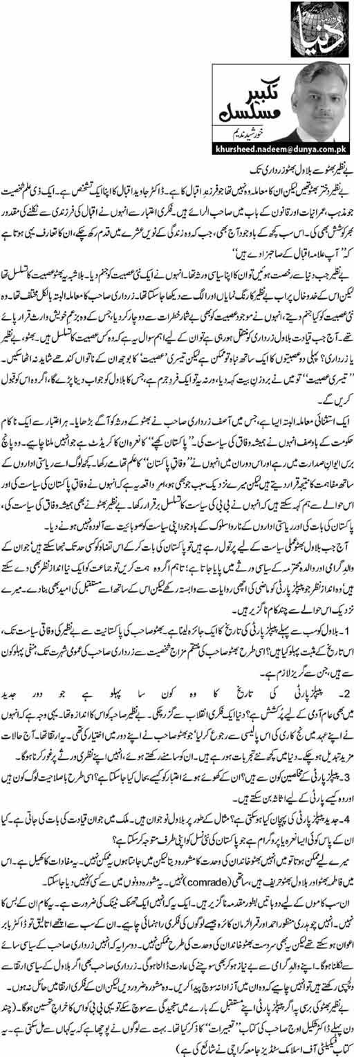 Benazir Bhutto Se Bilawal Bhutto Zardari Tak - Khursheed Nadeem - 28th December 2013