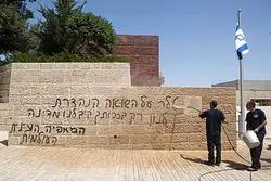 Hate grafitti at Yad VaShem