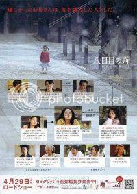 youkamenosemi poster1