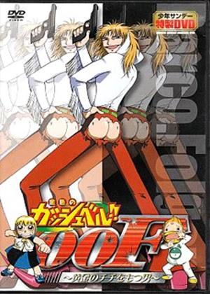 Zatch Bell: Ougon no Chichi wo Motsu Otoko [01/01] [HD] [Sub Español] [MEGA]
