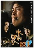 水もれ甲介 DVD-BOX1