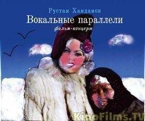 posterhj Rustam Khamdamov   Vokaldy Paralelder AKA Vocal Parallels (2005)
