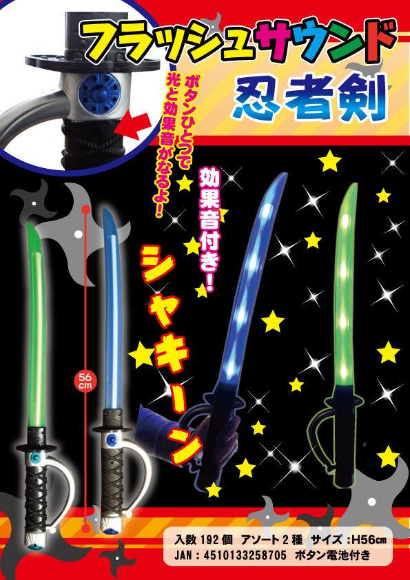 フラッシュサウンド忍者剣