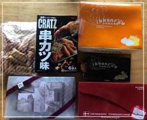 今回は神戸出張のお土産です(例によって食べ物ばかり)