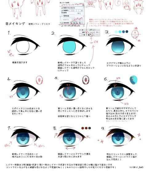 anime eyes anime art   drawings digital
