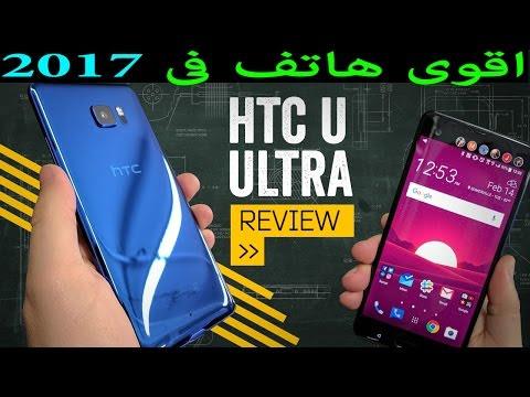 موبايل HTC U Ultra : بمميزات رائعة ومفاجآت عديدة