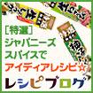 レシピブログの、[特選]ジャパニーズスパイスでアイディアレシピ☆