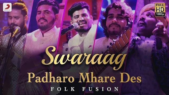 Padharo Mhare das ( पधारो म्हारे देश )  - Swaraag   Folk-Fusion - Lyrics