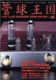管球王国 31―季刊 (31) (別冊ステレオサウンド)