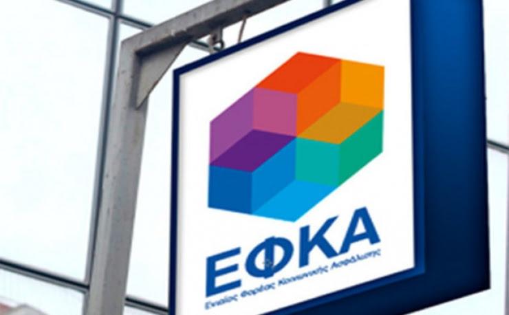 ΕΦΚΑ: ΄Αρχισε η αποστολή ειδοποιητηρίων σε 1,5 εκατ. ασφαλισμένους -Εως 28/2 η πληρωμή