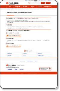 http://www.nenkin.go.jp/n/open_imgs/service/0000012524tJJgzqqmK5.pdf