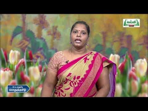 12th Tamil இடையீடு கவிதை பகுதி 1 Kalvi TV