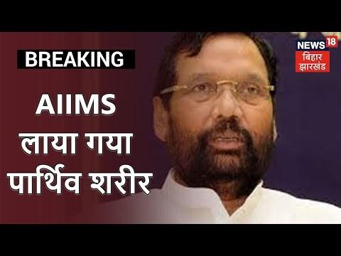 केंद्रीय मंत्री Ram Vilas Paswan का निधन, Delhi से आज Patna लाया जाएगा पार्थिव शरीर