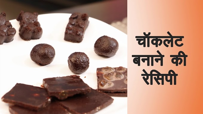 View Recipe Of Chocolate At Home PNG