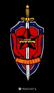 CN 中国国家安全委员会 State Security Committee CDT