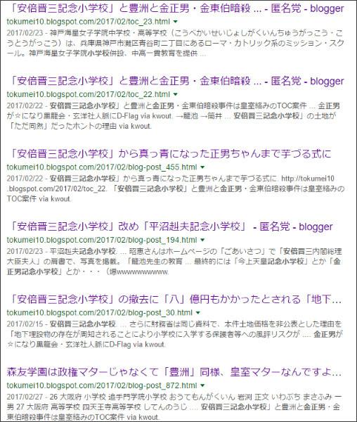 https://www.google.co.jp/#q=site://tokumei10.blogspot.com+%E9%87%91%E6%AD%A3%E7%94%B7%E3%80%80%E5%AE%89%E5%80%8D%E6%99%8B%E4%B8%89%E8%A8%98%E5%BF%B5%E5%B0%8F%E5%AD%A6%E6%A0%A1&*