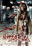 ホスピス [DVD]