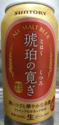 Suntory Kohaku no Kutsurogi (2013 version)