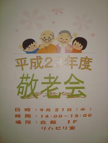 静岡広野病院ブログ ポスター