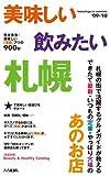 イエローページ・オブ・サッポロ '09~'10 美味しい 飲みたい 札幌